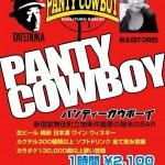 パンティーカウボーイが新宿歌舞伎町に進出!近日オープン!