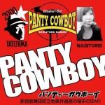 新宿歌舞伎町にパンティカウボーイが1月8日よりプレオープン!
