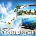 Wazaar(ワザール)動画販売サービスがアツイ!!