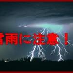 北海道大雪で関東雷雨警戒2014!全国的に強風高波で注意!