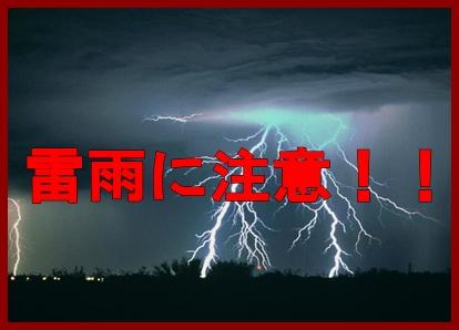 雷雨注意報