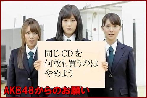 AKB48お願い