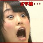 さや姉過激な変顔画像わるきーも!NMB48