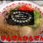 なんでんかんでんの今は町田他に4店舗!うまい猛烈に食べたいポー