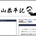 園山恭平記今、男として(はてなダイアリー)が人気ブログランキング7位に
