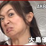 AKB48大島優子のすっぽんぽんはありなのか?画像も!今日のいきものがかり