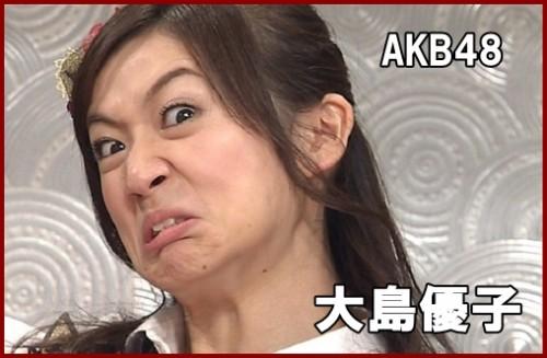 大島優子AKB48すっぽんぽん