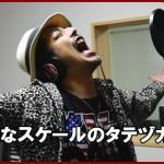 タテヅカ2000「ナイトインタテヅカTV」スタート!