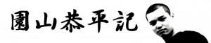 園山恭平記題字