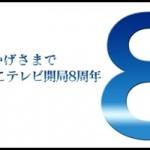 平田ケーブルテレビ・雲州わがとこテレビの「バンドやらこい」