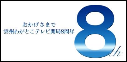 平田ケーブルテレビ