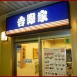 上板橋駅吉野家メニューそばうまい店舗がなくなり普通の・・・