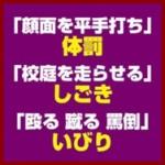 大阪市立桜宮高校バスケ部顧問先生体罰で生徒が自殺した事件