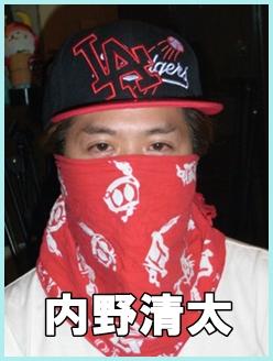 内野清太ワームスミート