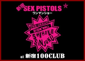新宿sexpistols