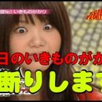 今日のいきものがかりライブは吉岡聖恵さんの笑顔と結婚を