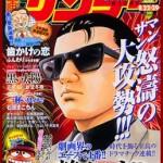 漫画サンデー2013年2月で休刊に。最後の掲載漫画まとめレビュー!