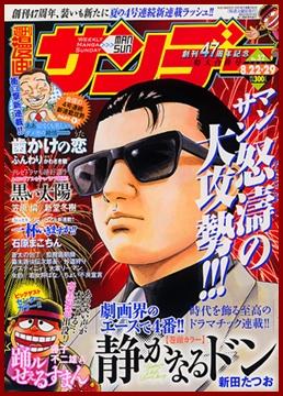 漫画サンデー休刊
