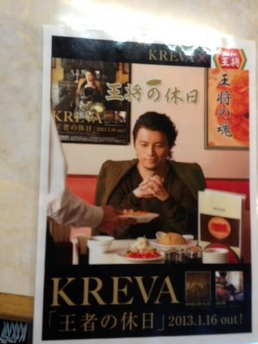 餃子の王将 KREVA