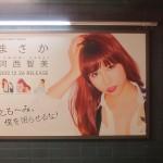 河西里音(舞桜)元Survivё-ZERO(サバイブゼロ)は河西智美の姉!