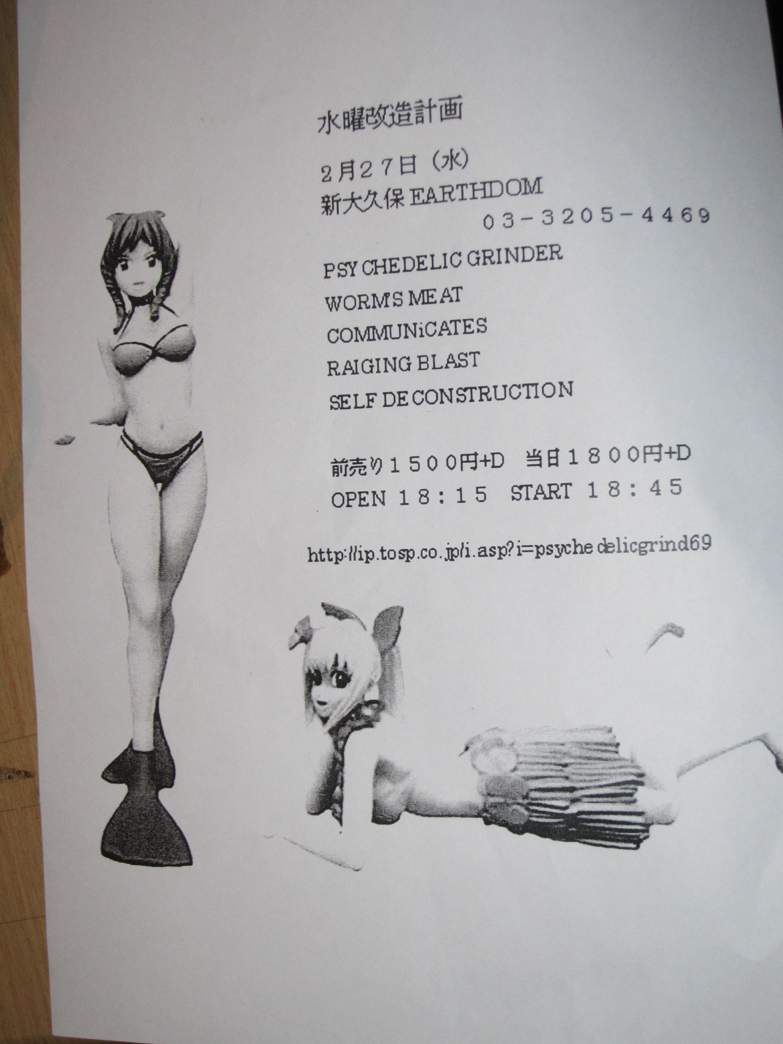 2013.2.27水曜改造計画