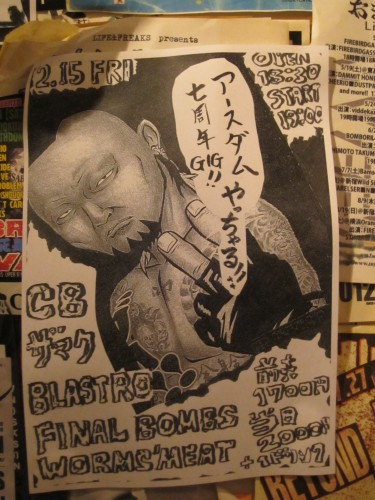 EARTHDOM 7周年GIG