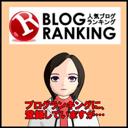 人気ブログランキング