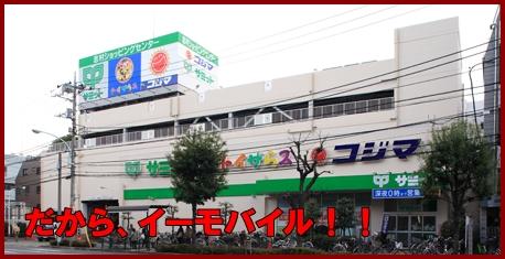 コジマ志村