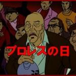 新日本プロレス契約更改の金額は?1月4日