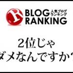 人気ブログランキングのアフィリエイトやFXではポー記 男の道が・・・