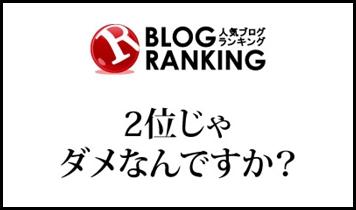 人気ブログランキング登録