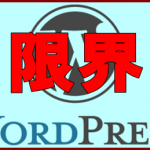 ワードプレスマルチサイト化機能解除作業中!園山恭平記 男の道は復旧!