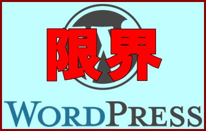ワードプレスマルチサイト化解除