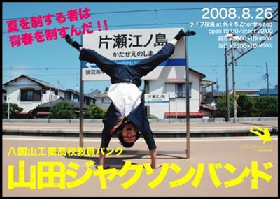山田ジャクソン5