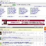 人気ブログランキング板橋・東武沿線No.1ポー記男の道
