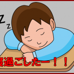 寝過ごす意味とは?新幹線と夜行バスと電車とで
