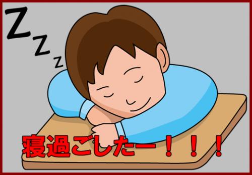 寝過ごす居 眠り