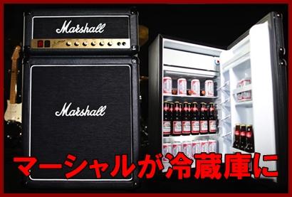 マーシャル冷蔵庫通販
