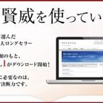 賢威ワードプレス6.0がリリース!カスタマイズと使い方は・・・