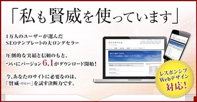 賢威6.1のカスタム