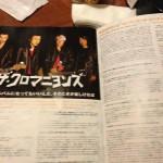 クロマニヨンズ名曲ライブ続けるインタビューがアツイ