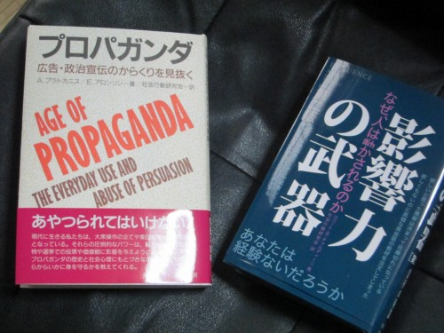 プロパガンダ 影響力の武器