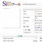 園山恭平記 男の道がグーグルページランク2に更新されました。