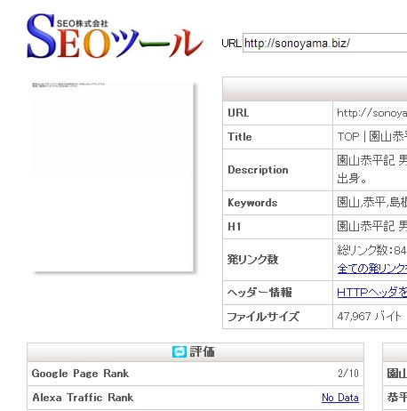 園山恭平記 男の道 page rank2
