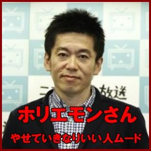ホリエモン堀江貴文