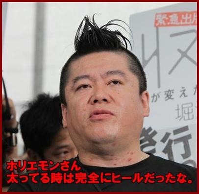 堀江貴文ホリエモン