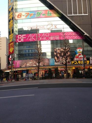 AKB48劇場あるドンキホーテ