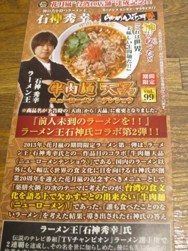 牛肉麺 天晶