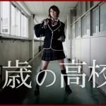 35歳の高校生米倉涼子がすごい。第一話と最終回内容ネタバレ検証と近況個人的考察