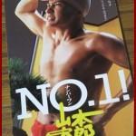 メロリンQって知ってますか?山本太郎さんが参議院選挙出馬。ポーは…